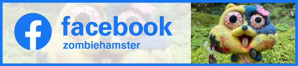 ゾンビハムスターねずこのフェイスブック